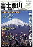 富士登山サポートブック〜富士山アクセスマップ付き〜 (NEKO MOOK 1498)