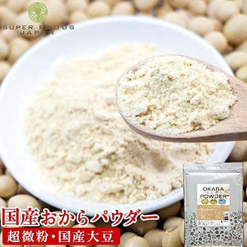 国産おからパウダー 500g 超微粉 国産大豆100% 遺伝子組換え不使用