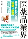 医薬品業界特許切れの攻防 【後発VS新薬】激戦地図