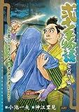弐十手物語 女宿り編 (キングシリーズ 漫画スーパーワイド)