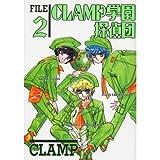 CLAMP学園探偵団 (File-2) (あすかコミックスDX)
