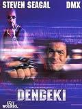 DENGEKI 電撃(字幕版)