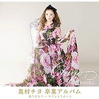 ありがとう~サイレントムーン(DVD付)
