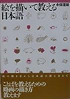 絵を描いて教える日本語