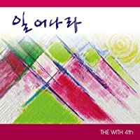 The With Vol. 4 (韓国盤)