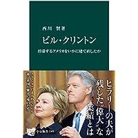 ビル・クリントン 停滞するアメリカをいかに建て直したか (中公新書)