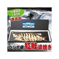 龍鱗 紅鮭(姿焼き)