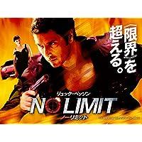リュック・ベッソン ノーリミット1(字幕版)