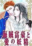海賊富豪と愛の妖精:お堅い女子が恋の炎に身を焦がす (ハーレクインコミックス)
