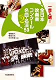一音入魂! 全日本吹奏楽コンクール名曲・名演50 Part2