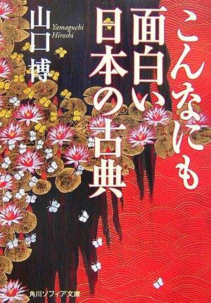 こんなにも面白い日本の古典 (角川ソフィア文庫)