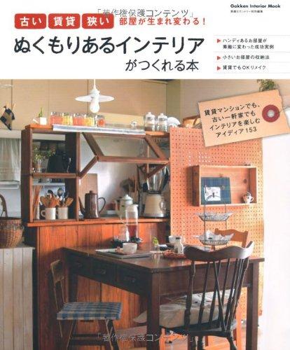 ぬくもりあるインテリアがつくれる本―古い賃貸狭い部屋が生まれ変わる! (Gakken Interior Mook)の詳細を見る