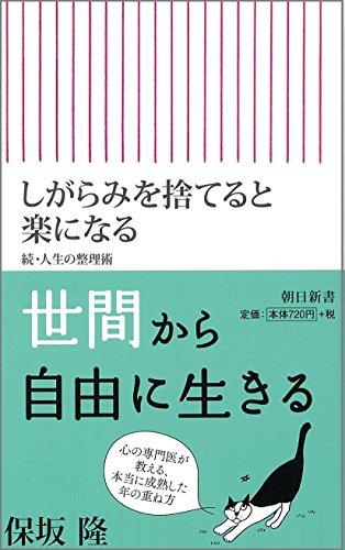 しがらみを捨てると楽になる 続・人生の整理術 (朝日新書)の詳細を見る