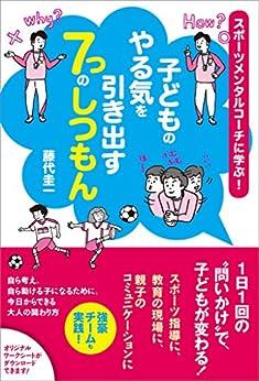 [藤代 圭一]の子どものやる気を引き出す7つのしつもん スポーツメンタルコーチに学ぶ!