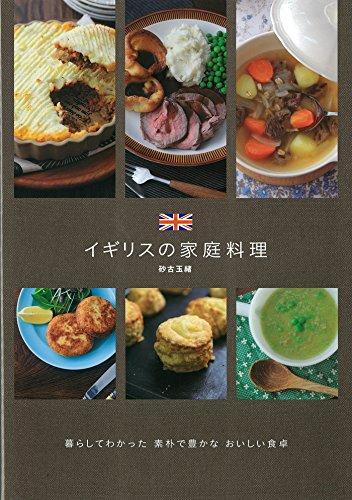 イギリスの家庭料理 の詳細を見る