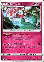 ポケモンカードゲームSM/フラージェス(U)/禁断の光