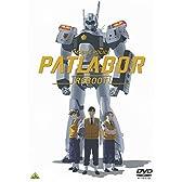 機動警察パトレイバーREBOOT [DVD]