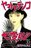 ヤマトナデシコ七変化 完全版(35) (別冊フレンドコミックス)