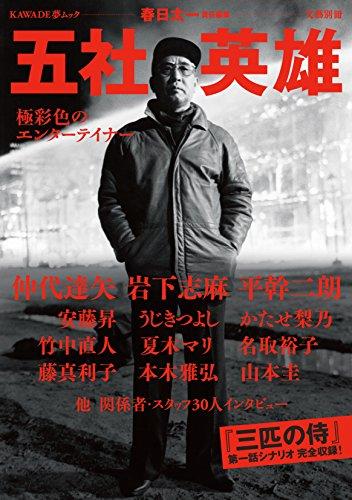 五社英雄 (文藝別冊)