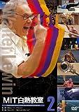 NHK DVD MIT白熱教室 DVD2[DVD]