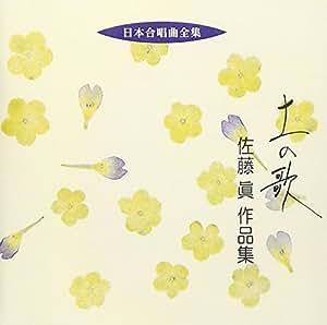 日本合唱曲全集「土の歌」佐藤眞作品集