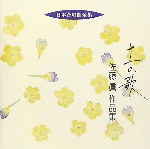 日本合唱曲全集「土の歌」佐藤眞作品集の詳細を見る