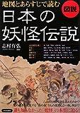 図説 地図とあらすじで読む 日本の妖怪伝説