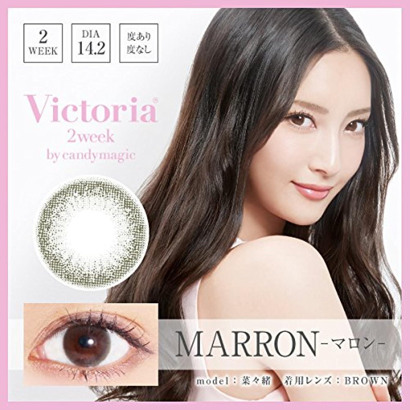トイレセール電気Victoria 2week by candy magic(ヴィクトリア 2ウィーク) Victoria 2week by candy magic(ヴィクトリア 2ウィーク) MARRON(マロン) 度あり 6枚入り 2箱セット MARRON -4.75 6枚入り