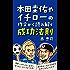本田圭佑やイチローの作文から読み解く成功法則