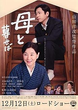 映画チラシ 「母と暮せば」 吉永小百合