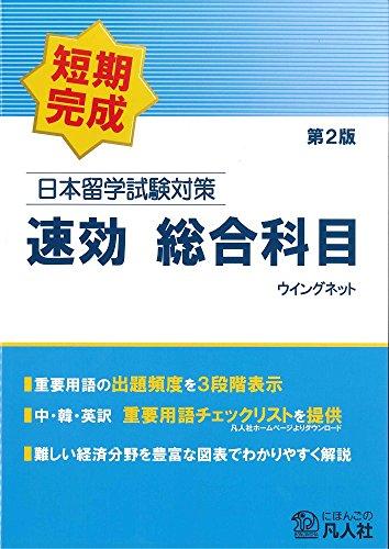 日本留学試験対策 速効 総合科目 第2版の詳細を見る