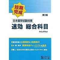 日本留学試験対策 速効 総合科目 第2版