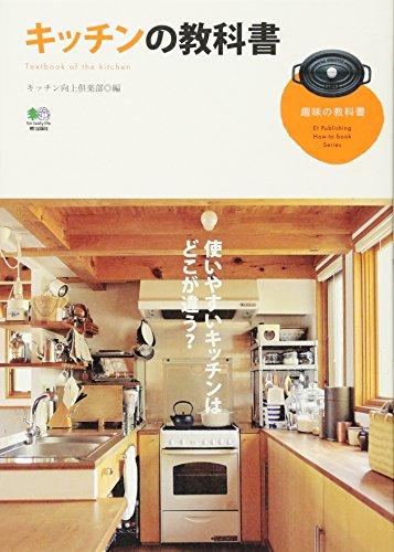 キッチンの教科書 (趣味の教科書)の詳細を見る