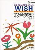 WISH総合英語―高校英語が基礎からわかる (シグマベスト)