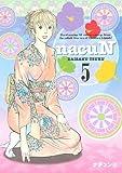 ナチュン(5) (アフタヌーンKC)