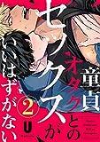 童貞オタクとのセックスがいいはずがない(2) (デイジーコミックス(英和出版社))