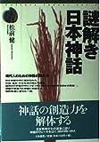謎解き日本神話―現代人のための神話の読み方 (Culture index)