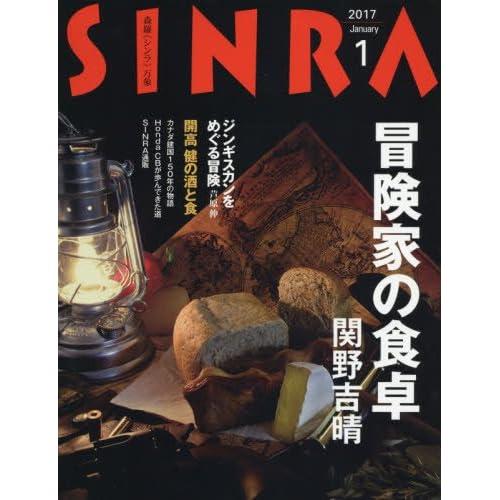 SINRA(シンラ) 2017年 01 月号 [雑誌]
