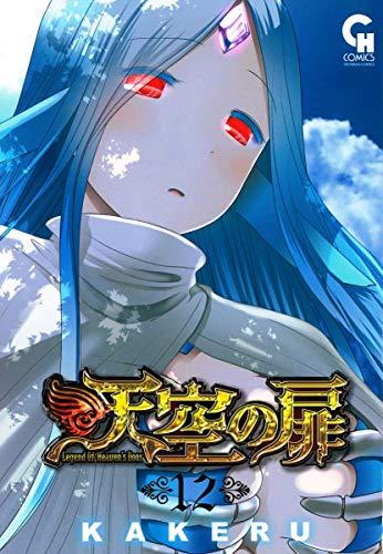 天空の扉 (12) (ニチブンコミックス)