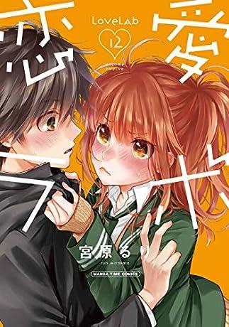恋愛ラボ 12巻 (まんがタイムコミックス)