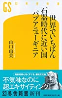 世界でいちばん石器時代に近い国パプアニューギニア (幻冬舎新書)