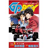 GP BOY 2 (ジャンプコミックス)