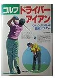 ゴルフ ドライバー・アイアン―スウィングの基本徹底マスター
