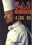 鉄人のフランス家庭料理 (中公文庫ビジュアル版)