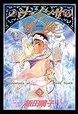 パナ・インサの冒険(3) (あすかコミックスDX)
