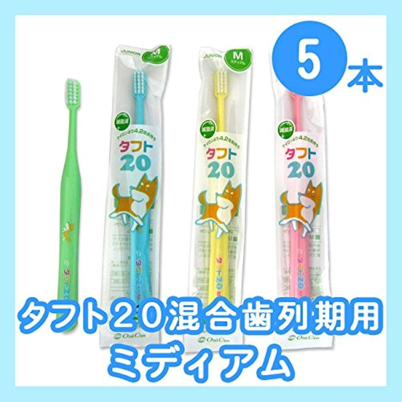 ヒューズ薄める居間タフト20 5本 オーラルケア タフト20/ミディアム 混合歯列期用(6~12歳)こども歯ブラシ 5本セット 子供 歯ブラシ【 イエロー
