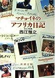 マチョ・イネのアフリカ日記 (新潮文庫)