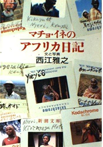 マチョ・イネのアフリカ日記 (新潮文庫)の詳細を見る