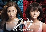 ジウ 警視庁特殊犯捜査係 DVD BOX[DVD]