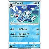 ポケモンカードゲーム サン&ムーン オシャマリ / スターターセット(PMSMA)/シングルカード